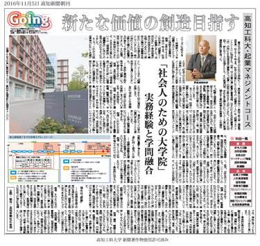 k-news20161105